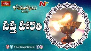 Koti Deepotsavam Updates, Day 5 : అన్ని దోషాలను తొలగించే సప్త హారతి | NTV
