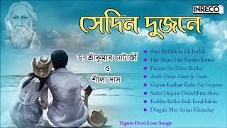 Sedin Dujone | Tagore Duet Love Songs | Dr. Sreekumar Chatterjee & Shila Das | Rabindrasangeet