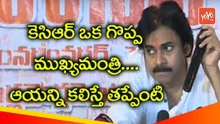 Pawan Kalyan Reacted on Relation With Telangana CM KCR @Jana Sena Party Meeting