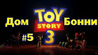 Прохождение игры история игрушек 3 большой побег дом бонни