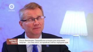 """Посол Финляндии: """"В Казахстане открыть компанию - дело двух часов"""""""