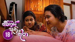 Jeevithaya Athi Thura | Episode 18 - (2019-06-06) | ITN