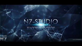 Эксклюзивное шоу с жидким азотом N7-STUDIO Промо-бренд