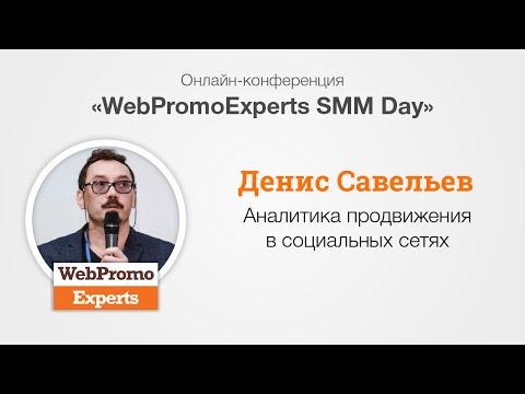Аналитика продвижения в социальных сетях. SMM Day