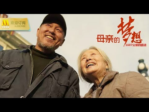 【1080P Chi-Eng SUB】《母親的夢想/Mother's Dream》考驗着兒子的孝心、诠釋了母愛的偉大(王麗媛/胡大中/趙鐵人 主演)