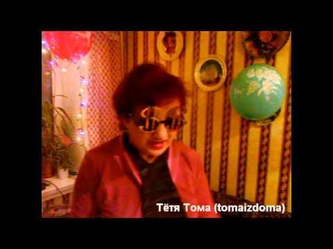 """Тётя Тома читает свой стих """"Б****"""" Отжиг )))"""
