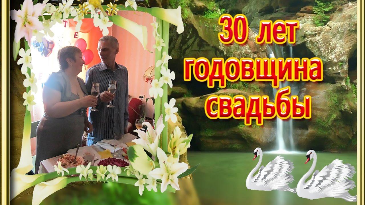 Поздравление с 30 летием свадьбы прикольные мужу 60
