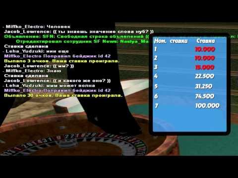 taktiki-kazino-na-samp-rp-kosti
