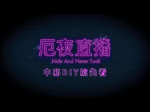 厄夜直播 - 中邪DIY精采片段│06.30 來抓你囉