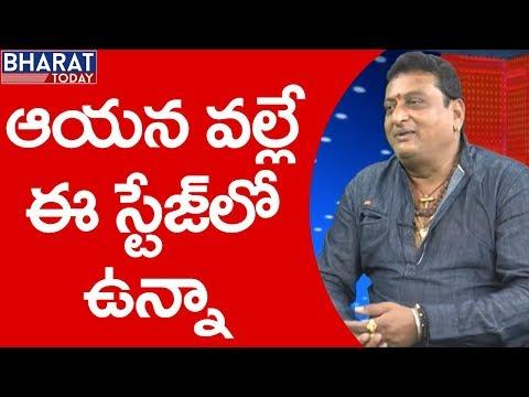 అయన వల్లే ఈ స్టేజిలో ఉన్నా..- Comedian Prudhvi Raj || Guest Special || Bharat Today