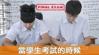 當學生考試的時候