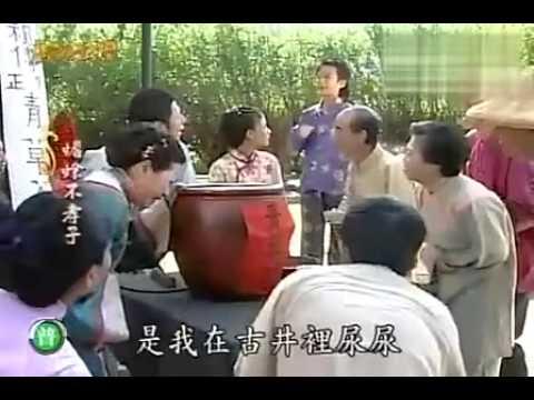 台劇-戲說台灣-蟾蜍不孝子
