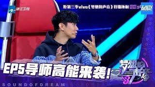 JJ林俊杰自爆喜欢张学友《梦想的声音3》花絮 EP5 20181123 /浙江卫视官方音乐HD/