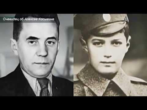 Очевидец о царевиче Алексее Косыгине