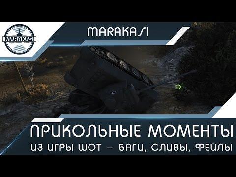 Прикольные моменты из игры World of Tanks. баги, сливы, фейлы