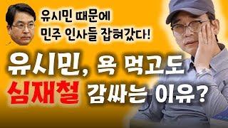 [매불쇼] 역대급 게스트! '유시민 문성근이 떴다', 심재철 밉지 않은 유시민?(1부)