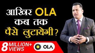 आखिर OLA कब तक पैसे लुटायेगी | Case Study | Dr Vivek Bindra