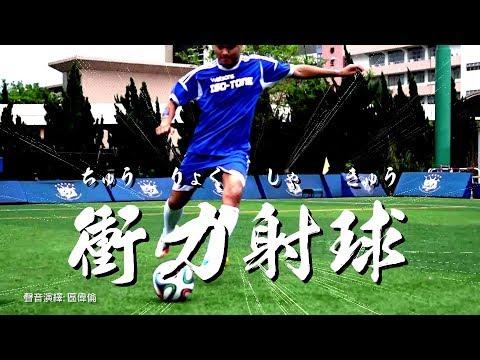 【足球小將真人版】李健和 區偉倫 「衝力射球」
