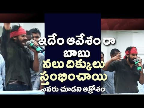 Pawankalyan UNSEEN Energetic Highlight Speech Compilation | Filmy Monk