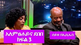 Seifu on EBS: with artist Alemtsehay Wedagie and Debebe Eshetu interview part 3