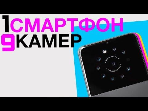 Смартфон с 9 камерами! Чехол-парашют для смартфона! SPen и GalaxyNote9 и другие новости