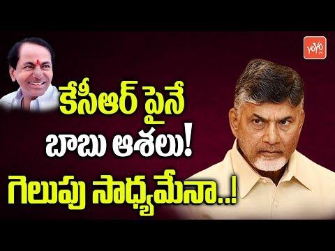 Chandrababu Naidu  to Use CM KCR Name for AP Elections 2018 | Telangana Vs AP | YOYO TV Channel