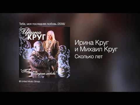 Ирина Круг и Михаил Круг - Сколько лет - Тебе, моя последняя любовь /2006/