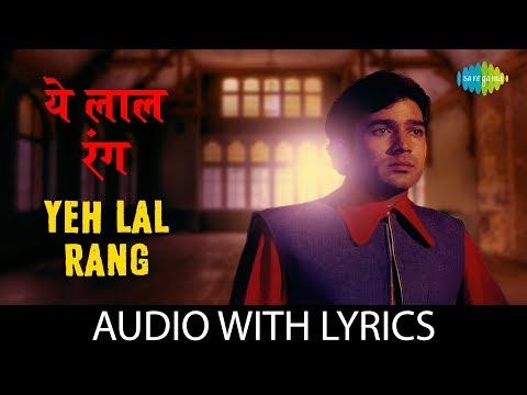 Yeh Lal Rang Kab Mujhe Chhodega with lyrics | Kishore Kumar | Prem Nagar