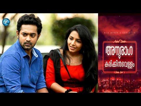 Anuraga Karikkin Vellam Song | Poyimaranjo.. | New Malayalam Movie Songs 2016 | Official Video Songs