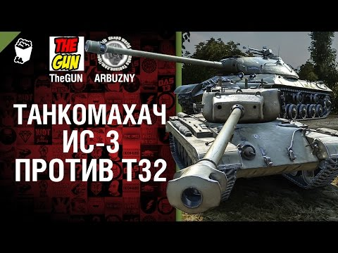 ИС-3 против Т32 - Танкомахач №40 - от ARBUZNY и TheGUN [World Of  Tanks]