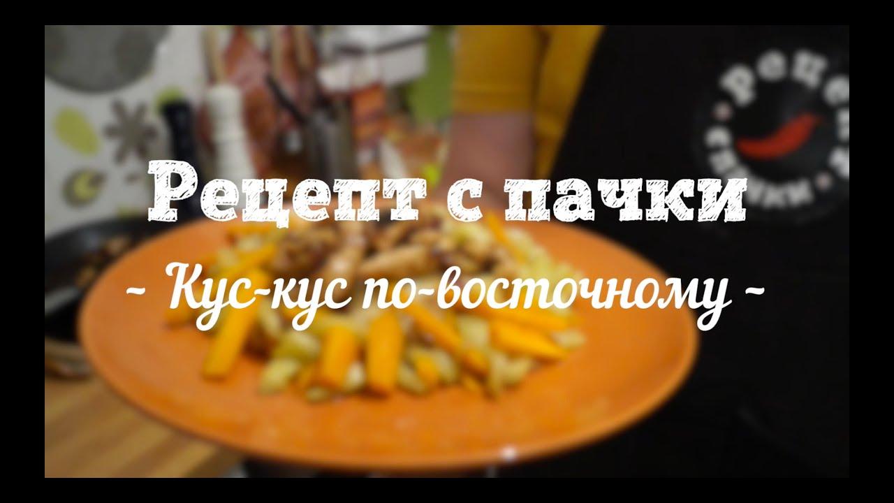 Как приготовить кус-кус в домашних условиях рецепт пошагово