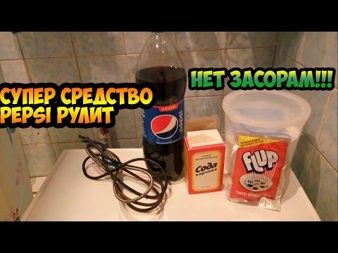 Как почистить засор в канализации.Pepsi и сода это бомба! 3 вида прочистки.