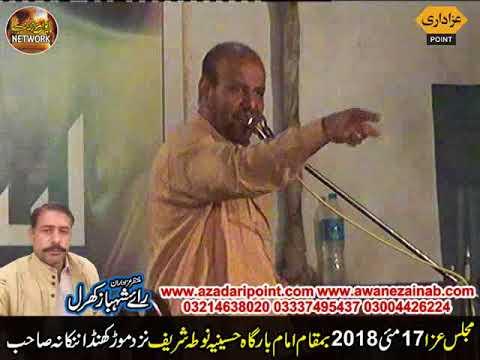 Zakir ali abbas alvi Majlis 17 may 2018 Nota niza morah khunda nankana shab