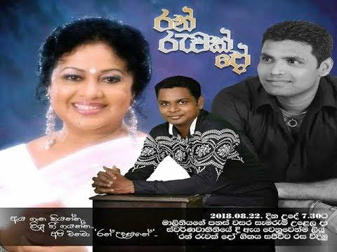 Ran Ruwak Doo Malani Fonsekage song - Milan Suresh