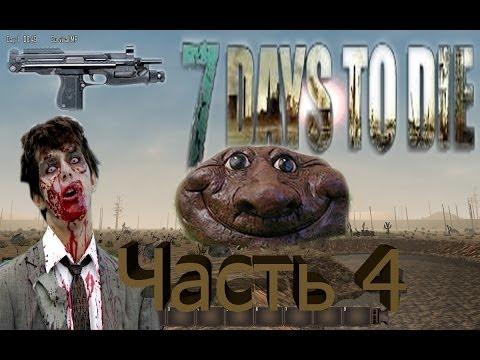 7 Days To Die [Alpha 8.5]- Часть # 4 | Обновление игры