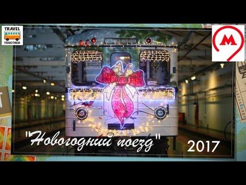 Новинка! Новогодний поезд московского метро - 2017 | Metro in Moscow
