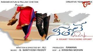 NEETHONE   Telugu Short Film 2017   Directed by Ali   #LatestTeluguShortFilm
