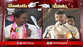 Chandrababu Strong Counter to KCR over Birthday Gift Comments | Mataku Mata | NTV