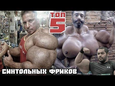 ТОП-5 СИНТОЛЬНЫХ ФРИКОВ