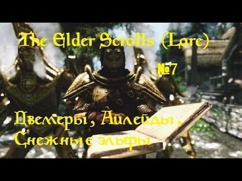 The Elder Scrolls (Lore) - Игровая вселенная №7 (Двемеры)