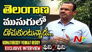 Komatireddy Venkat Reddy Exclusive Interview || Face to Face