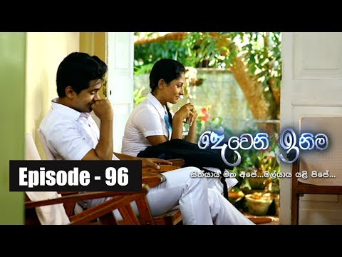 Deweni Inima | Episode 96 19th June 2017