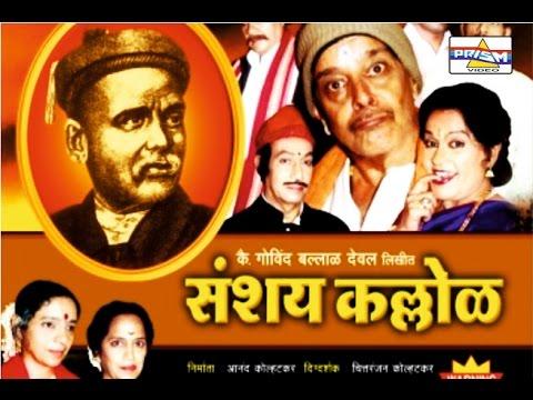 Sanshay Kallol - Marathi Sangeet Natak video