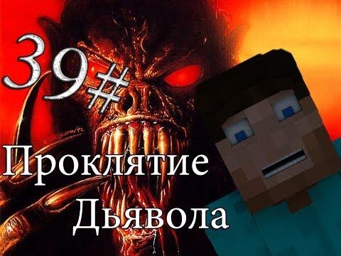 """Minecraft Проклятие Дьявола """"39 серия"""""""