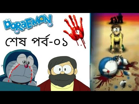 ডোরেমন শেষপর্ব-০১ 🔵 (friend) Doraemon last episode-The time paradox of Nobita in Bangla [re-make]✓ thumbnail