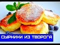 Сырники из Творога, Вкусно и Сытно - Мой Любимый Рецепт
