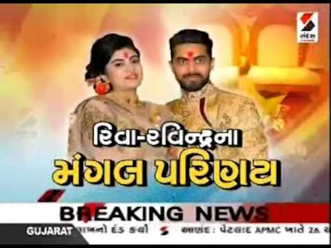 Sandesh News:Ravindra Jadeja & Rivaba Solanki to get married on April 17,