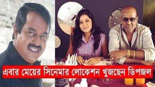 মেয়ের সিনেমার জন্য লোকেশন খুজতে গিয়ে যা বললেন ডিপজল   Dipjol   Oliza Monowar   Bangla News Today