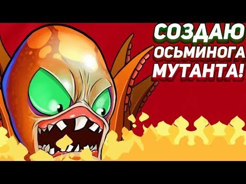 СОЗДАЕМ ОСЬМИНОГА МУТАНТА! - Octogeddon
