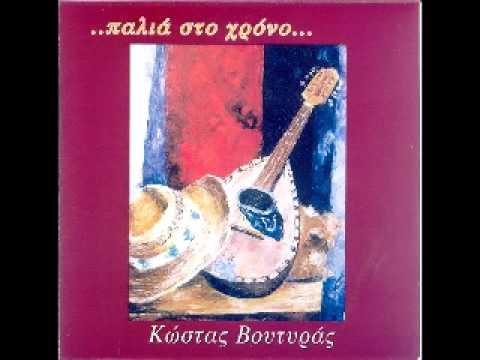 Pou'soun Mangka To Xeimona - Kostas Voutiras